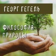 Философия природы