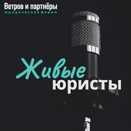 Балина, BSPartners, Екатеринбург: прямой эфир с юрфирмой Ветров и партнеры