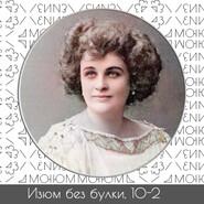 #10-2; Надежда Тэффи — женская свобода — первопроходец для Ильфа, Петрова и Довлатова — анекдоты за 300
