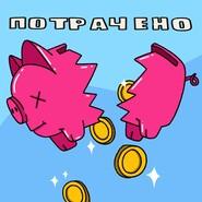 Как подкасты о деньгах влияют на расходы их авторов?