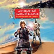 Легендарный Василий Буслаев. Первый русский крестоносец