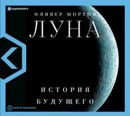 Луна. История будущего
