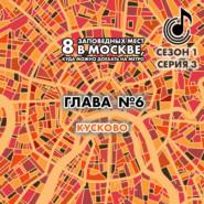 8 заповедных мест в Москве, куда можно доехать на метро. Глава 6. Кусково