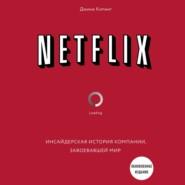 Netflix. Инсайдерская история компании, завоевавшей мир