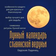Лунный календарь славянской ведуньи