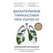 Дыхательные гимнастики при COVID-19. Рекомендации для пациентов: восстановление до, во время и после коронавируса