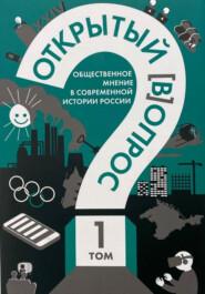 Открытый (в)опрос: общественное мнение в современной истории России. Том 1