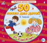 50 песен для детей