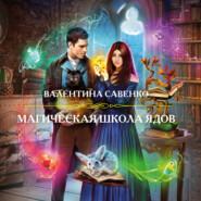 Магическая школа ядов