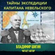 Тайны экспедиции капитана Невельского