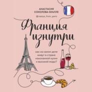 Франция изнутри. Как на самом деле живут в стране изысканной кухни и высокой моды?