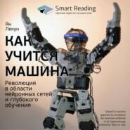Ключевые идеи книги: Как учится машина. Революция в области нейронных сетей и глубокого обучения. Ян Лекун