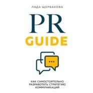 PR Guide. Как самостоятельно разработать стратегию коммуникаций