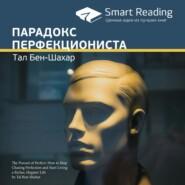 Ключевые идеи книги: Парадокс перфекциониста. Тал Бен-Шахар