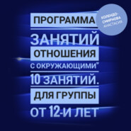 Программа занятий «Отношения с окружающими» 10 занятий. Для группы от 12-и лет