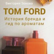 Tom Ford. Гид по ароматам и история бренда