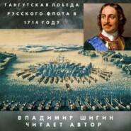 Гангутская победа русского флота в 1714 году