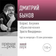 "Лекция «Борис Акунин ""Приключения Эраста Фандорина""»"