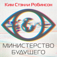Министерство будущего