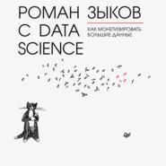 Роман с Data Science. Как монетизировать большие данные
