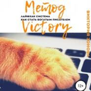 Метод Victory. Лайфхак система как стать богатым писателем