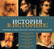 Творцы и мыслители эпохи Возрождения