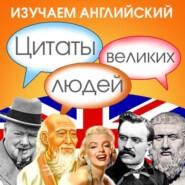 Изучаем английский. Цитаты великих людей