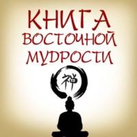 Книга восточной мудрости