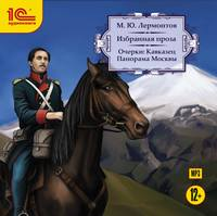 Очерки: Кавказец. Панорама Москвы