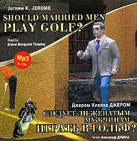 Следует ли женатым мужчинам играть в гольф? \/ Gerome K. Gerome. Should Married Men Play Golf?
