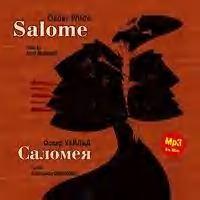Саломея \/ Salome