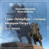 Петербург — имперская столица. Эпизод 1
