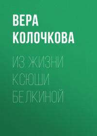 Из жизни Ксюши Белкиной