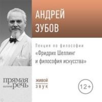 Лекция «Фридрих Шеллинг и философия искусства»