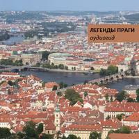 Легенды Праги