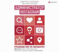 Администратор Instagram. Руководство по заработку