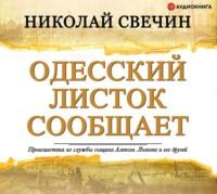 Одесский листок сообщает