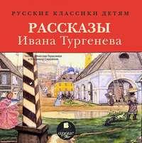 Русские классики детям: Рассказы Ивана Тургенева