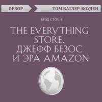 The Everything store. Джефф Безос и эра Amazon. Брэд Стоун (обзор)