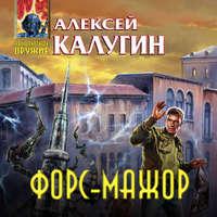 Форс-мажор (сборник)