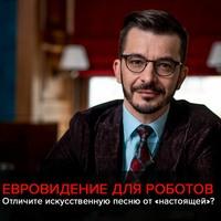 Евровидение и искусственный интеллект. Черное зеркало с Андреем Курпатовым