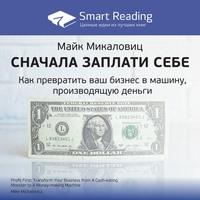 Ключевые идеи книги: Сначала заплати себе. Превратите ваш бизнес в машину, производящую деньги. Майк Микаловиц