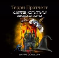 «Карпе Югулум» Хватай за горло