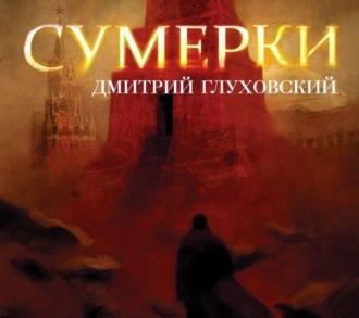 Дмитрий глуховский, аудиокнига сумерки – слушать онлайн или.