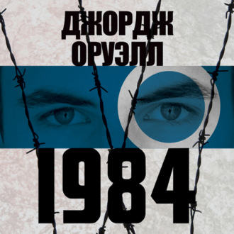 Джордж оруэлл. 1984 (2013) аудиокниги mp3 скачать бесплатно.