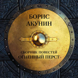 Огненный перст (сборник)» читать онлайн книгу автора борис акунин.