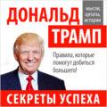 Дональд Трамп. Секреты успеха