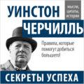 Уинстон Черчилль. Секреты успеха
