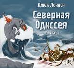 Северная Одиссея. рассказы