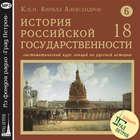 Лекция 122. Кн. В.В. Голицын